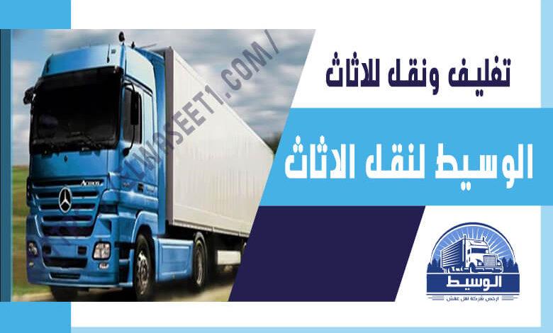 صورة شركات نقل اثاث بالاسماعيلية