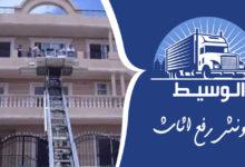 ونش رفع الاثاث فى مصر