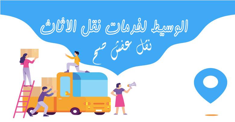 صورة اسعار شركات نقل العفش فى القاهرة