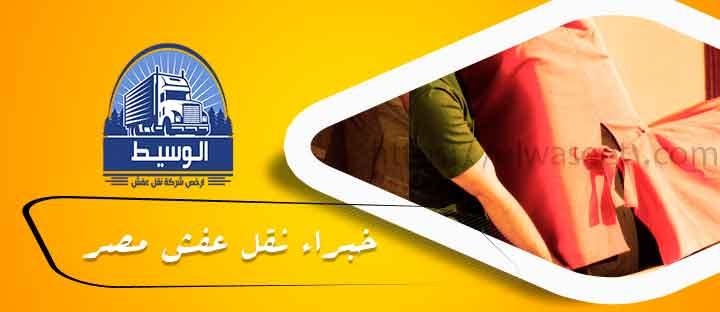 أرخص اسعار نقل اثاث في القاهرة