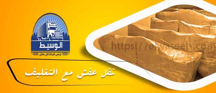 شركات نقل اثاث بالقاهره