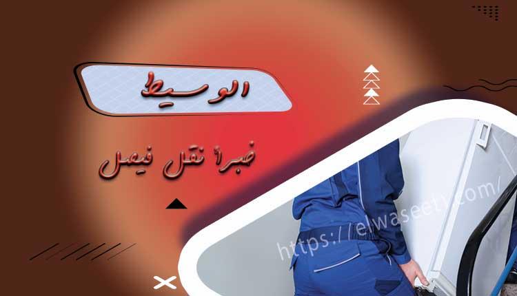 شركة نقل اثاث بفيصل