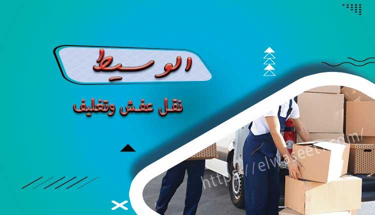 شركة نقل اثاث بمدينة بدر
