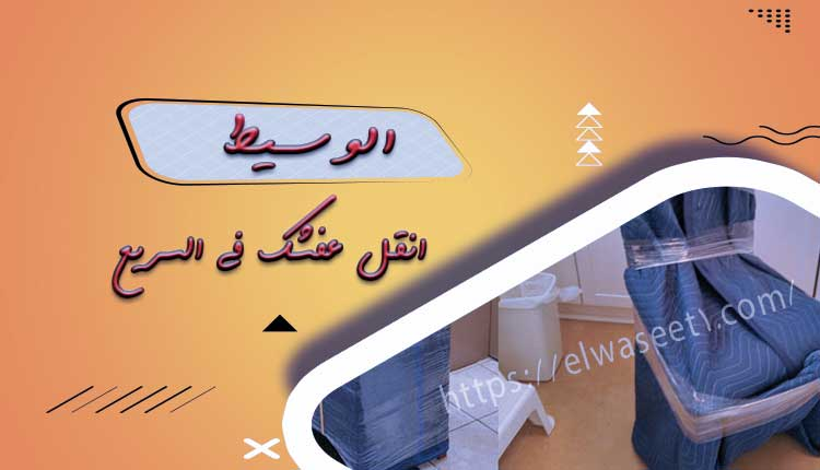 شركة نقل عفش بمصر الجديدة