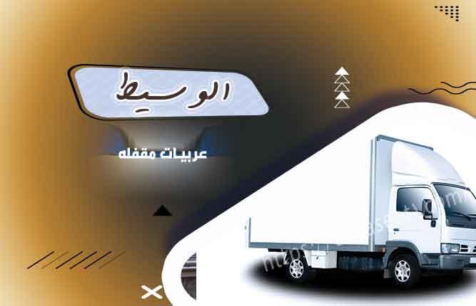ارقام عربيات نقل العفش