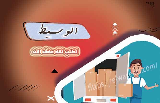 شركات نقل الاثاث بعين شمس